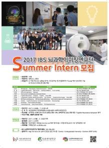 2017 Summer In tern모집(포스터).jpg